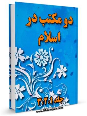 دو مکتب در اسلام