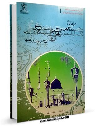درآمدی بر جایگاه مسجد در تمدن اسلامی