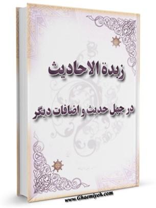 زبده الاحادیث - در چهل حدیث و اضافات دیگر