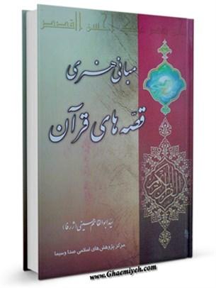مبانی هنری قصه های قرآن