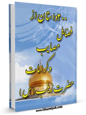 دویست داستان از فضایل ، مصایب و کرامات حضرت زینب سلام الله علیها