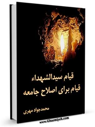 قیام سیدالشهداء ( علیه السلام ) قیام برای اصلاح جامعه
