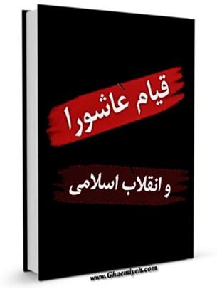 قیام عاشورا و انقلاب اسلامی