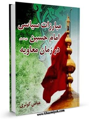 مبارزات سیاسی امام حسین ( علیه السلام ) در زمان معاویه