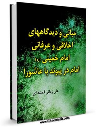 مبانی و دیدگاه های اخلاقی - عرفانی امام خمینی در پیوند با عاشورا