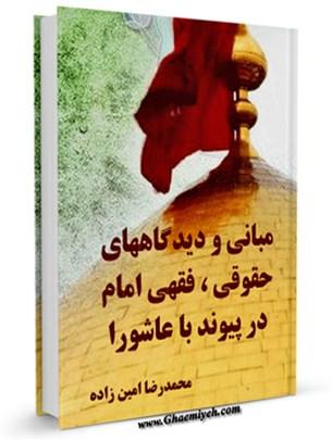 مبانی و دیدگاه های حقوقی - فقهی امام خمینی در پیوند با عاشورا