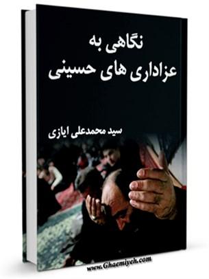 نگاهی به عزاداری های حسینی ( علیه السلام )
