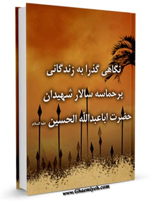 نگاهی گذرا به زندگانی پرحماسه سالار شهیدان حضرت اباعبدالله الحسین ( علیه السلام )