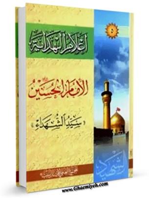 اعلام الهدايه (الامام الحسين بن علي عليه السلام)