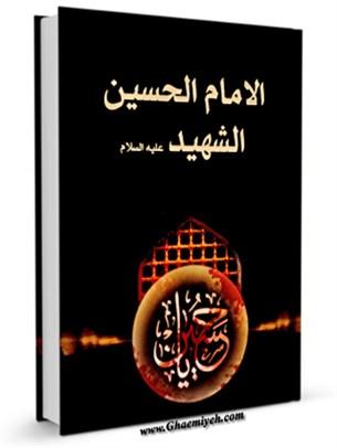 الامام الحسين الشهيد ( عليه السلام )