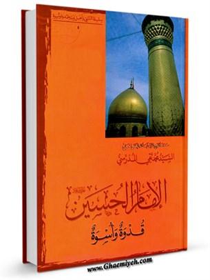 الامام الحسين (عليه السلام) قدوه و اسوه