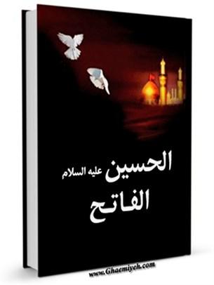 الحسين (عليه السلام) الفاتح