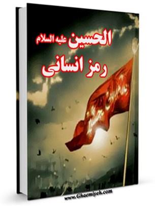 الحسين (عليه السلام) رمز انساني