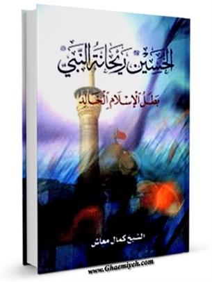 الحسين ريحانه النبي (صلي الله عليه و آله) بطل الاسلام الخالد