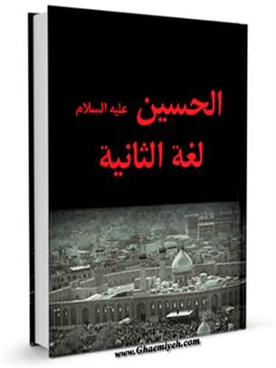 الحسين (عليه السلام) لغه الثانيه