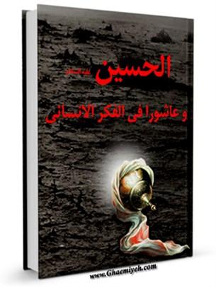الحسين (عليه السلام) و عاشوراء في الفكر الانساني