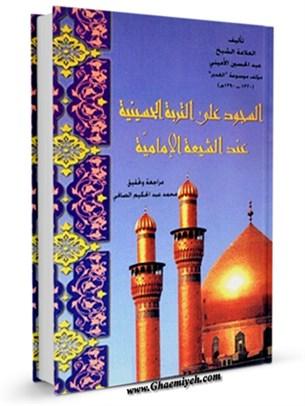 السجود علي التربه الحسينيه عند الشيعه الاماميه