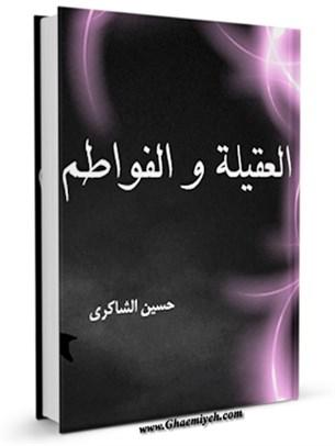 العقيله زينب و الفواطم