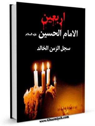 اربعين الامام الحسين عليه السلام (سجل الزمن)