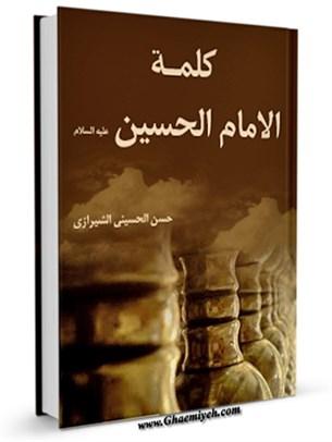 كلمه الامام الحسين ( عليه السلام )