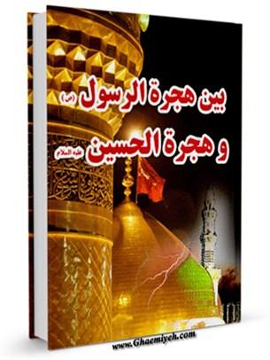 بين هجره الرسول و هجره الحسين
