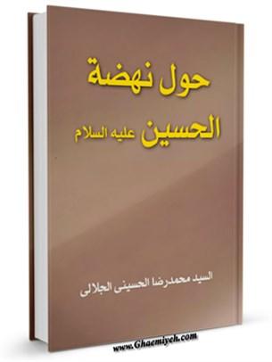 حول نهضه الحسين (ع)