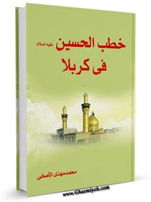 خطب الحسين عليه السلام في كربلاء