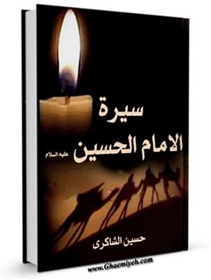 سيره الامام الحسين ( عليه السلام )