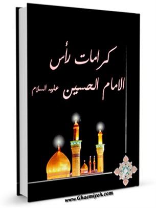 كرامات راس الامام الحسين ( عليه السلام )