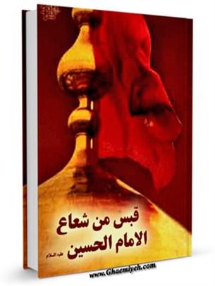 قبس من شعاع الامام الحسين ( عليه السلام )