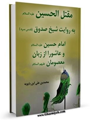 مقتل الحسین ( علیه السلام ) به روایت شیخ صدوق