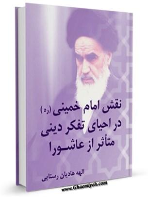 نقش امام خمینی در احیای تفکر دینی متاثر از عاشورا