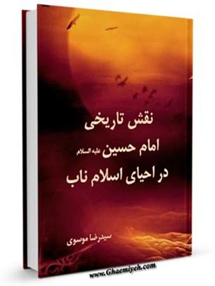نقش تاریخی امام حسین ( علیه السلام ) در احیای اسلام ناب