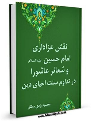 نقش عزاداری امام حسین ( علیه السلام ) و شعائر عاشورا در تداوم سنت احیای دین