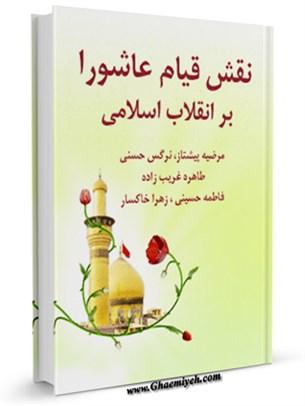 نقش قیام عاشورا بر انقلاب اسلامی