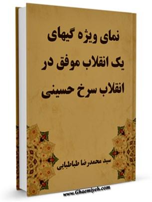 نمای ویژگی های یک انقلاب موفق در انقلاب سرخ حسینی