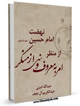نهضت امام حسین ( علیه السلام ) از منظر امر به معروف و نهی از منکر