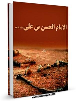 الامام الحسن بن علي ( عليهما السلام )