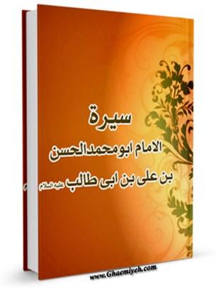 سيره الامام ابي محمد الحسن بن علي بن ابي طالب ( عليهم السلام )