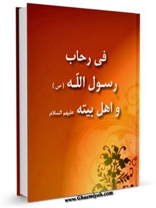 في رحاب رسول الله و اهل بيته ( عليهم السلام )
