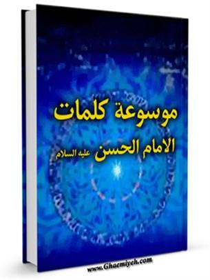 موسوعه كلمات الامام الحسين ( عليه السلام )