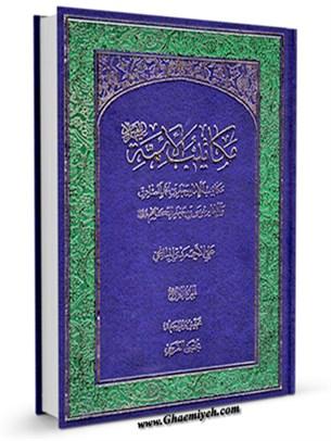 مكاتيب الائمه ( عليهم السلام ) - مكاتيب الامام الحسن بن علي ( عليه السلام )