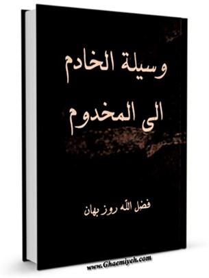 وسیله الخادم الی المخدوم ، در شرح صلوات چهارده معصوم ( علیهم السلام ) - قسمت مربوط به امام رضا ( علیه السلام )