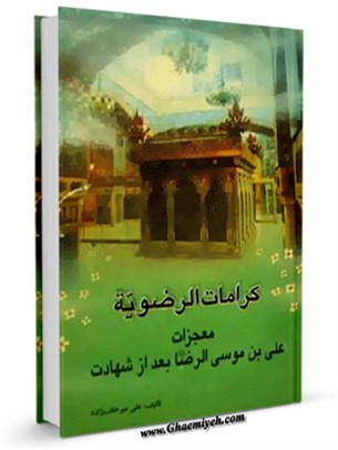 کرامات رضویه : معجزات امام علی بن موسی الرضا ( علیه السلام ) بعد از شهادت