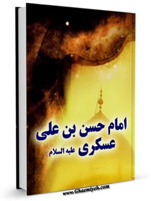 امام حسن بن علی عسکری علیه السلام