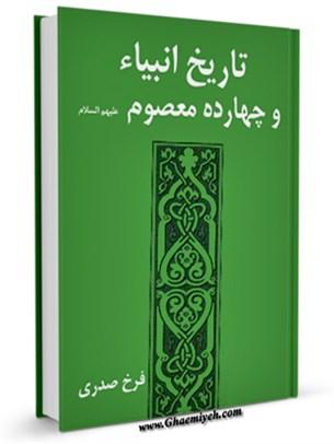 تاریخ انبیاء و چهارده معصوم علیهم السلام - قسمت مربوط به امام حسن عسکری علیه السلام