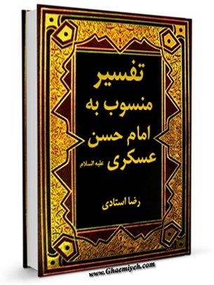 تفسیر منسوب به امام حسن عسکری علیه السلام