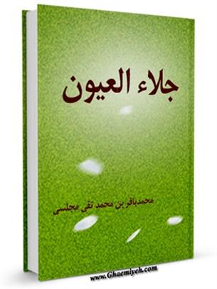 جلاء العیون - قسمت مربوط به امام حسن عسکری علیه السلام