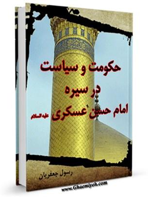 حکومت و سیاست در سیره امام حسن عسکری علیه السلام