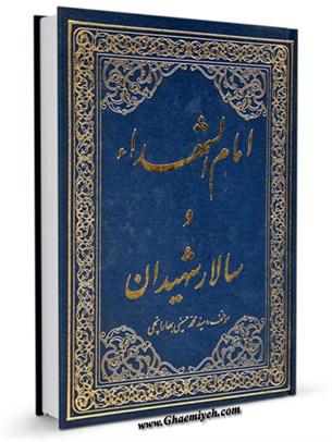 امام الشهداء و سالار شهیدان